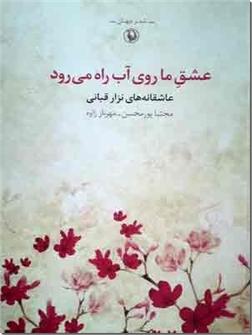 کتاب عشق ما روی آب راه می رود - عاشقانه های نزار قبانی - خرید کتاب از: www.ashja.com - کتابسرای اشجع
