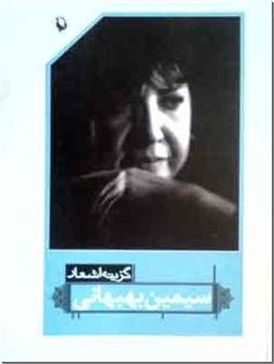 کتاب گزینه اشعار سیمین بهبهانی - رقعی - شعر معاصر ایران - خرید کتاب از: www.ashja.com - کتابسرای اشجع