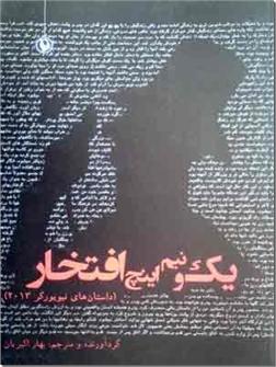 کتاب یک و نیم اینچ افتخار - داستان های نیویورکر 2013 - خرید کتاب از: www.ashja.com - کتابسرای اشجع