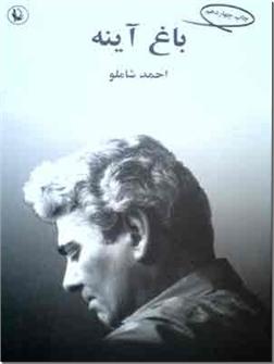 خرید کتاب باغ آینه - شاملو از: www.ashja.com - کتابسرای اشجع