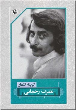 کتاب گزینه اشعار نصرت رحمانی - شعر معاصر ایران - خرید کتاب از: www.ashja.com - کتابسرای اشجع
