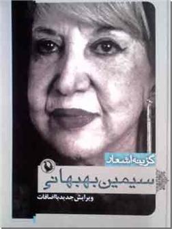 کتاب گزینه اشعار سیمین بهبهانی - جیبی - شعر معاصر ایران - خرید کتاب از: www.ashja.com - کتابسرای اشجع
