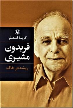 کتاب گزینه اشعار فریدون مشیری - ریشه در خاک ج - شعر معاصر ایران - خرید کتاب از: www.ashja.com - کتابسرای اشجع