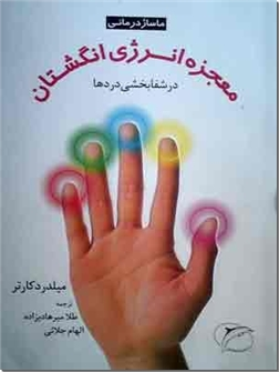 کتاب معجزه انرژی انگشتان در شفابخشی دردها - ماساژ درمانی - خرید کتاب از: www.ashja.com - کتابسرای اشجع