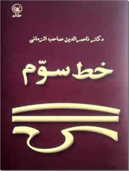 کتاب خط سوم - شمس تبریزی - درباره شخصیت، سخنان و اندیشه شمس - خرید کتاب از: www.ashja.com - کتابسرای اشجع