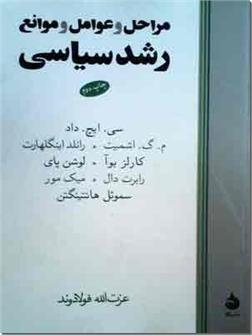 خرید کتاب مراحل و عوامل و موانع رشد سیاسی از: www.ashja.com - کتابسرای اشجع