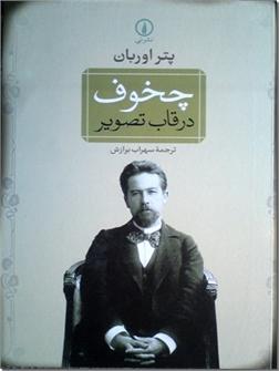 کتاب چخوف در قاب تصویر - زندگی آنتوان چخوف به روایت تصویر - خرید کتاب از: www.ashja.com - کتابسرای اشجع