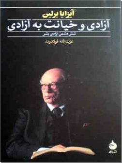 کتاب آزادی و خیانت به آزادی - شش دشمن آزادی بشر - خرید کتاب از: www.ashja.com - کتابسرای اشجع