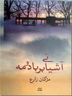 کتاب آشیانی بر باد و مه - رمان فارسی - خرید کتاب از: www.ashja.com - کتابسرای اشجع