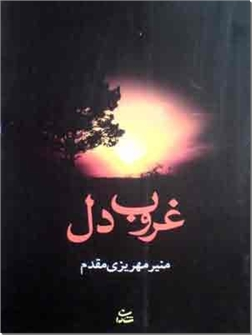 کتاب غروب دل - رمان فارسی - خرید کتاب از: www.ashja.com - کتابسرای اشجع