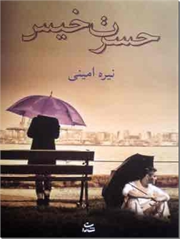 کتاب حسرت خیس - رمان فارسی - خرید کتاب از: www.ashja.com - کتابسرای اشجع
