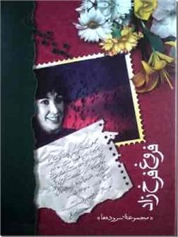 کتاب فروغ فرخزاد - مجموعه سروده ها - همراه با CD - خرید کتاب از: www.ashja.com - کتابسرای اشجع