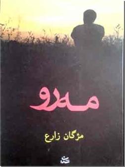 کتاب مه رو - رمان فارسی - خرید کتاب از: www.ashja.com - کتابسرای اشجع