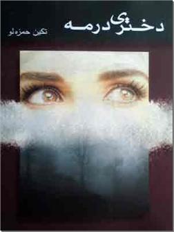 خرید کتاب دختری در مه از: www.ashja.com - کتابسرای اشجع