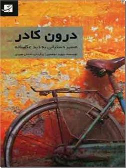 کتاب درون کادر - مسیر دستیابی به دید عکاسانه - خرید کتاب از: www.ashja.com - کتابسرای اشجع