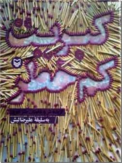 کتاب کبریت کم خطر - گزیده نثر و داستان طنز امروز - خرید کتاب از: www.ashja.com - کتابسرای اشجع