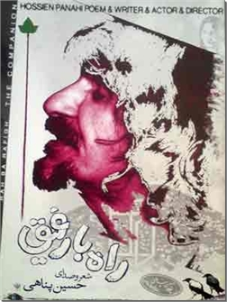 کتاب راه با رفیق - مجموعه شعر فارسی - خرید کتاب از: www.ashja.com - کتابسرای اشجع