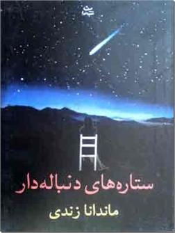 کتاب ستاره های دنباله دار - رمان فارسی - خرید کتاب از: www.ashja.com - کتابسرای اشجع
