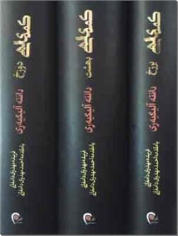 کتاب کمدی الهی - دوزخ، برزخ، بهشت - خرید کتاب از: www.ashja.com - کتابسرای اشجع