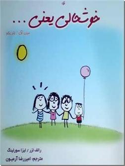 خرید کتاب خوشحالی یعنی ... آرمیون از: www.ashja.com - کتابسرای اشجع