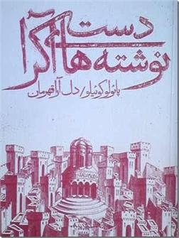 کتاب دست نوشته های آکرا - داستان های برزیلی - خرید کتاب از: www.ashja.com - کتابسرای اشجع