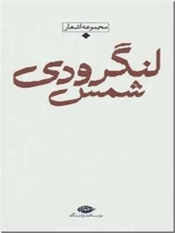 خرید کتاب مجموعه اشعار شمس لنگرودی از: www.ashja.com - کتابسرای اشجع