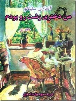 خرید کتاب من دختری زشت رو بودم از: www.ashja.com - کتابسرای اشجع