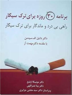 کتاب برنامه 30 روزه برای ترک سیگار - راهی بی درد و ماندگار برای ترک سیگار - خرید کتاب از: www.ashja.com - کتابسرای اشجع