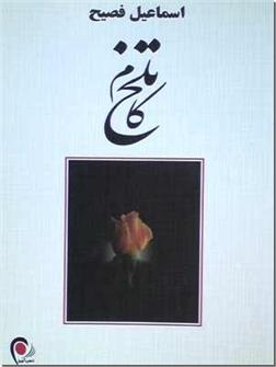 کتاب تلخ کام - اسماعیل فصیح - داستان فارسی - خرید کتاب از: www.ashja.com - کتابسرای اشجع