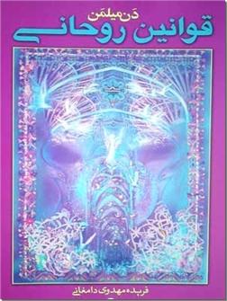 خرید کتاب قوانین روحانی از: www.ashja.com - کتابسرای اشجع