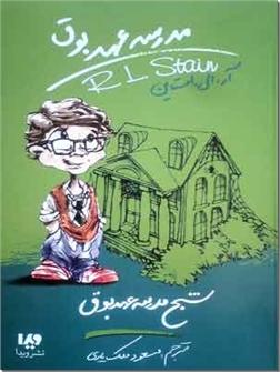خرید کتاب شبح مدرسه عهد بوق از: www.ashja.com - کتابسرای اشجع