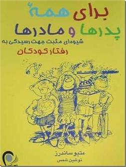 کتاب برای همه پدرها و مادرها - شیوه ای مثبت جهت رسیدگی به رفتار کودکان - خرید کتاب از: www.ashja.com - کتابسرای اشجع