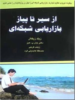 خرید کتاب از سیر تا پیاز بازاریابی شبکه ای از: www.ashja.com - کتابسرای اشجع