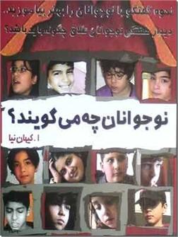 کتاب نوجوانان چه می گویند - نحوه گفتگو با نوجوانان و دیدار هفتگی با نوجوانان طلاق - خرید کتاب از: www.ashja.com - کتابسرای اشجع