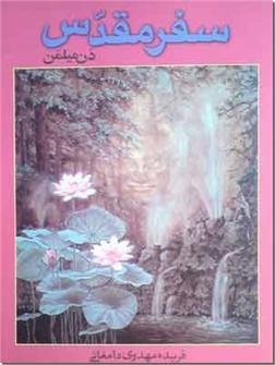 خرید کتاب سفر مقدس از: www.ashja.com - کتابسرای اشجع