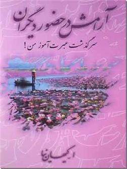 کتاب آرامش در حضور دیگران - سرگذشت عبرت آموز من! - خرید کتاب از: www.ashja.com - کتابسرای اشجع