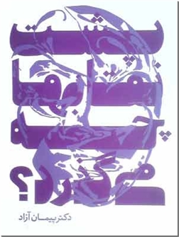 خرید کتاب پشت نقابها چه می گذرد؟ از: www.ashja.com - کتابسرای اشجع