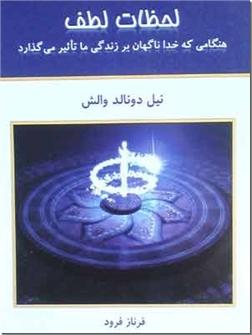 خرید کتاب لحظات لطف از: www.ashja.com - کتابسرای اشجع