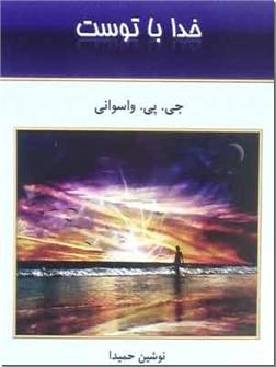 خرید کتاب خدا با توست از: www.ashja.com - کتابسرای اشجع