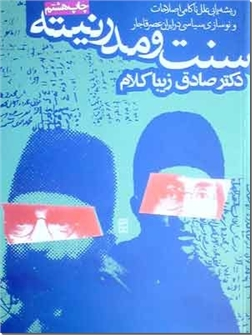 خرید کتاب سنت و مدرنیته از: www.ashja.com - کتابسرای اشجع