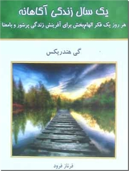خرید کتاب یک سال زندگی آگاهانه از: www.ashja.com - کتابسرای اشجع