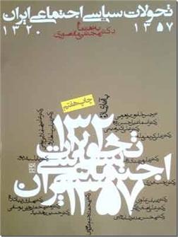 کتاب تحولات سیاسی اجتماعی ایران 1320 تا 1357 - اوضاع اجتماعی و سیاسی ایران قبل از انقلاب اسلامی - خرید کتاب از: www.ashja.com - کتابسرای اشجع