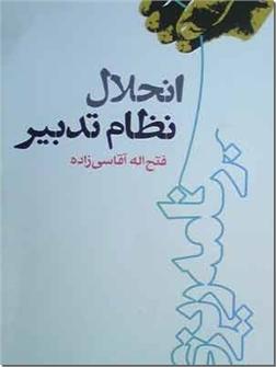 کتاب انحلال نظام تدبیر - سازمان مدیریت و برنامه ریزی کشور در دولت نهم - خرید کتاب از: www.ashja.com - کتابسرای اشجع