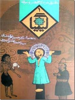 کتاب کیمیا 1 - دفتری در ادبیات و هنر و عرفان - خرید کتاب از: www.ashja.com - کتابسرای اشجع