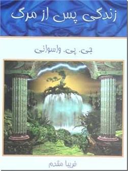 خرید کتاب زندگی پس از مرگ از: www.ashja.com - کتابسرای اشجع