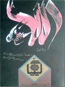 کتاب کیمیا 2 - دفتری در ادبیات و هنر و عرفان 2 - خرید کتاب از: www.ashja.com - کتابسرای اشجع