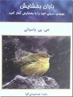 کتاب باران بخشایش - بهبودی درونی خود را با بخشایش آغاز کنید - خرید کتاب از: www.ashja.com - کتابسرای اشجع