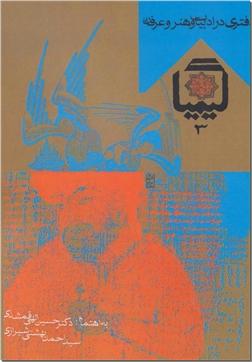 کتاب کیمیا 3 - دفتری در ادبیات و هنر و عرفان - خرید کتاب از: www.ashja.com - کتابسرای اشجع