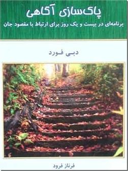 خرید کتاب پاکسازی آگاهی از: www.ashja.com - کتابسرای اشجع