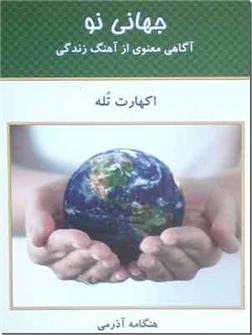 خرید کتاب جهانی نو از: www.ashja.com - کتابسرای اشجع